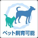 ペット飼育可能